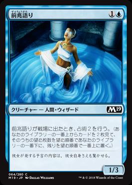 前兆語り//M19-064/C/青