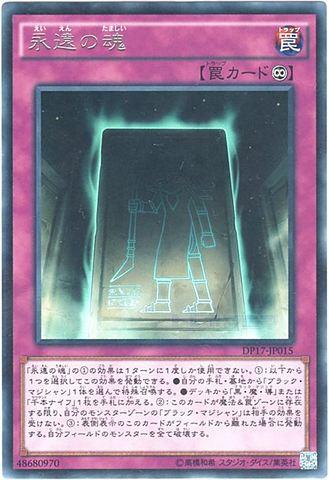 永遠の魂 (Rare/DP17-JP015)