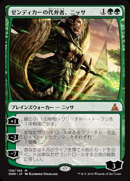 ゼンディカーの代弁者、ニッサ/Nissa, Voice of Zendikar/OGW-138/M/緑