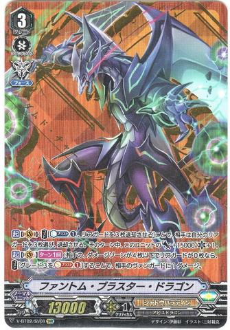 ファントム・ブラスター・ドラゴン SVR(VBT02/SV01)