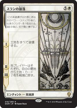 スランの崩落//DOM-018/R/白