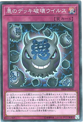 悪のデッキ破壊ウイルス (Super/SR06-JP030)