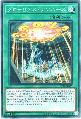 グローリアス・ナンバーズ (Normal/CP18-JP035)①通常魔法