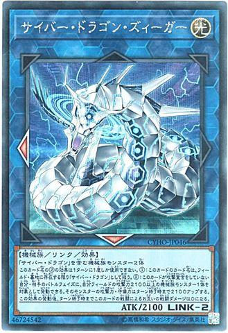 サイバー・ドラゴン・ズィーガー (Secret/CYHO-JP046)