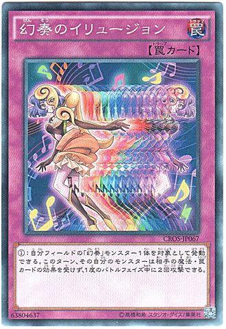 幻奏のイリュージョン (Normal/CROS-JP067)