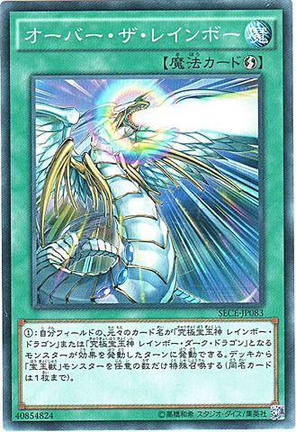 オーバー・ザ・レインボー (Normal/SECE-JP083)①速攻魔法