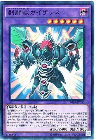 剣闘獣ガイザレス (N-Parallel/20AP-JP050)⑤融合闇6