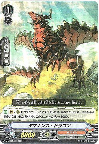 ダマナンス・ドラゴン RR仕様 VMB01/031(かげろう)