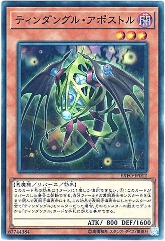 ティンダングル・アポストル (Normal/EXFO-JP012)