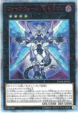 ファイアウォール・X・ドラゴン (20th Secret/DANE-JP036)