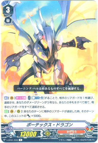 ボーテックス・ドラゴン R(VBT01/033)