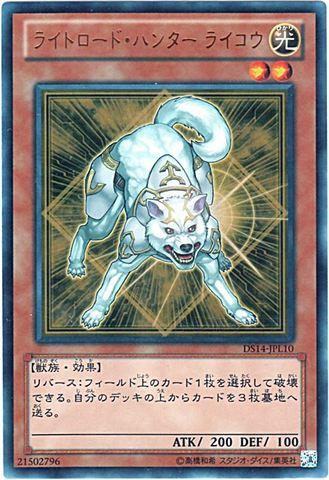 ライトロード・ハンター ライコウ (Ultra)