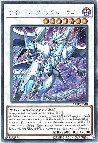 サイバース・クアンタム・ドラゴン (Secret/SAST-JP038)⑦S/闇7