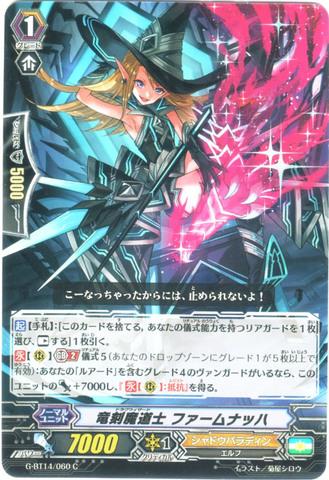 竜刻魔道士 ファームナッハ C(GBT14/060)