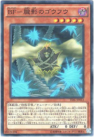 BF-朧影のゴウフウ (Nomal/TDIL-JP013)③闇5
