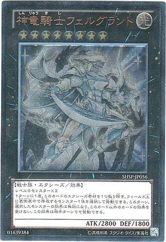 神竜騎士フェルグラント (Ultimate)⑥X/光8