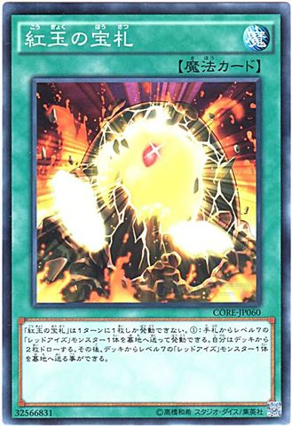 紅玉の宝札 (Normal/CORE-JP060)真紅眼①通常魔法