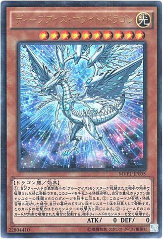 ディープアイズ・ホワイト・ドラゴン (KC-Ultra/MVP1-JP005)③光10