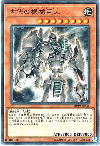 古代の機械巨人 (Normal)③地8