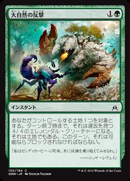 大自然の反撃/Elemental Uprising/OGW-130/C/緑
