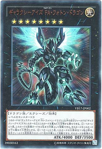 ギャラクシーアイズ FA・フォトン・ドラゴン (Ultra)