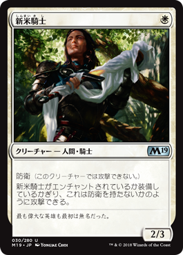 新米騎士//M19-030/U/白