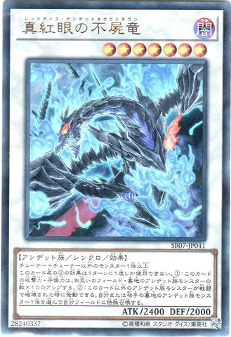真紅眼の不屍竜 (Ultra/SR07-JP041)⑦S/闇7