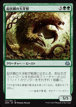 起伏鱗の大牙獣/Ridgescale Tusker/AER-121/U/緑/