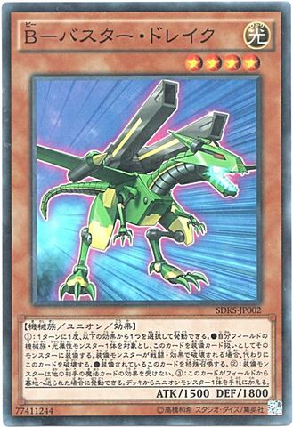 B-バスター・ドレイク (Super/SDKS-JP002)