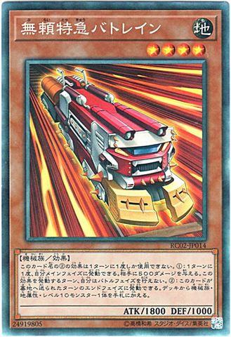 無頼特急バトレイン (Collectors/RC02-JP014)③地4