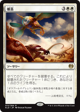 燻蒸/Fumigate/KLD-015/R/白