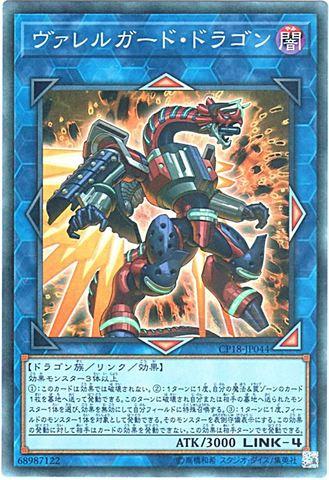 ヴァレルガード・ドラゴン (Collectors/CP18-JP044)