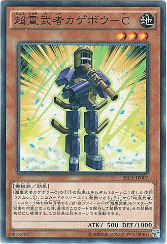 超重武者カゲボウ-C (Super/SECE-JP007)③地3