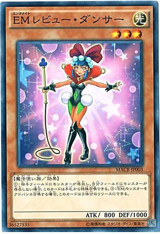 EMレビュー・ダンサー (Normal/MACR-JP003)