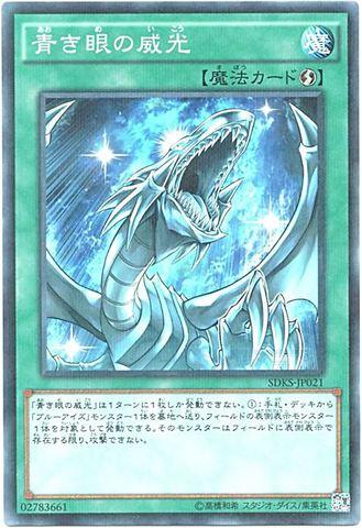 青き眼の威光 (N-Parallel/SDKS-JP021)①速攻魔法