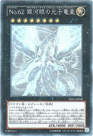 No.62 銀河眼の光子竜皇 (Holographic)