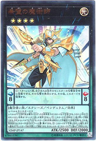 希望の魔術師 (Ultra/VJMP-JP147)