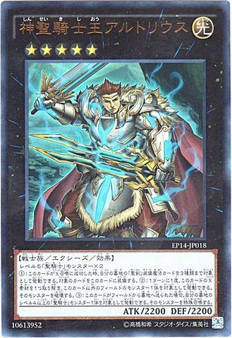 神聖騎士王アルトリウス (Ultra/EP14)⑥X/光5