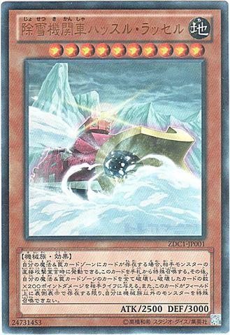除雪機関車ハッスル・ラッセル (Ultra)③地10