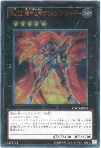 No.12 機甲忍者クリムゾン・シャドー (Ultimate)⑥X/地5