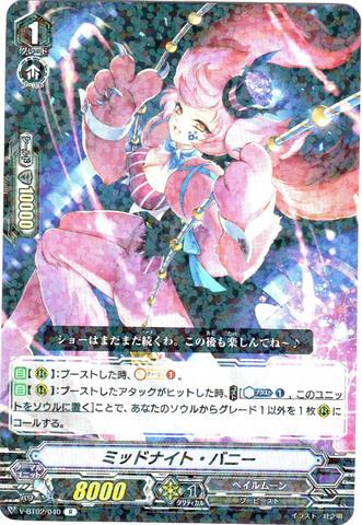 ミッドナイト・バニー R(VBT02/040)
