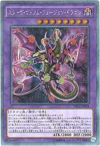 スターヴ・ヴェノム・フュージョン・ドラゴン (Ex-Sec-Parallel/DBLE-JPS04)