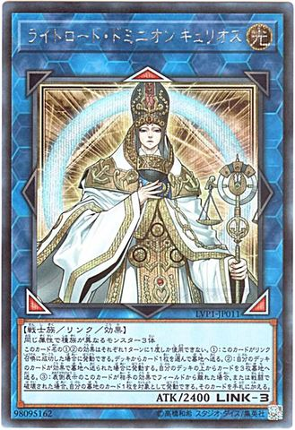 ライトロード・ドミニオン キュリオス (Secret/LVP1-JP011)