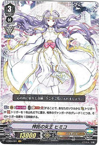 神託の女王 ヒミコ VR VEB04/001(ジェネシス)