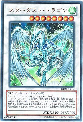 スターダスト・ドラゴン (Ultra)⑦S/風8