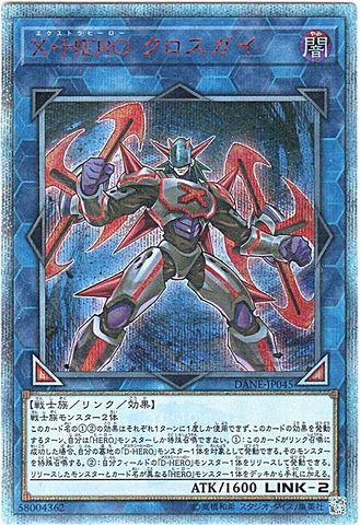 X・HERO クロスガイ (20th Secret/DANE-JP045)⑧L/闇2