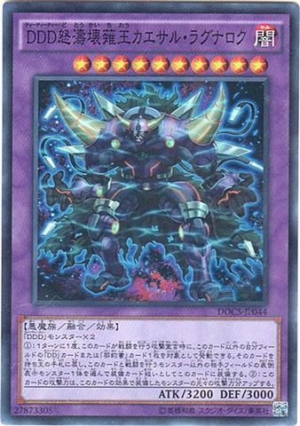 DDD怒濤壊薙王カエサル・ラグナロク (Super/DOCS-JP044)