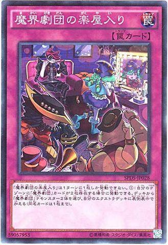 魔界劇団の楽屋入り (N/N-P)