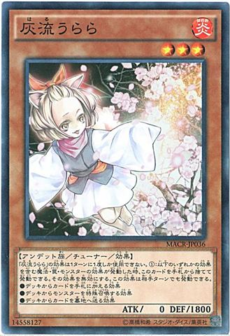灰流うらら (Super/MACR-JP036)③炎3