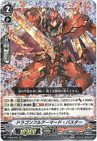 ドラゴンフルアーマード・バスター RRR VEB06/006(かげろう)